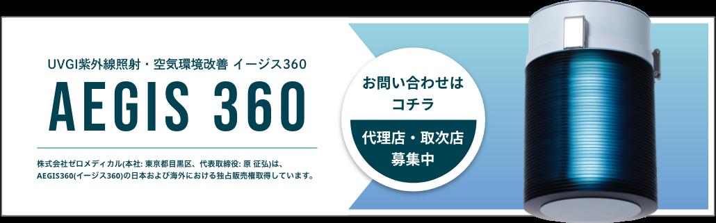 AEGIS360(イージス360)のお問い合わせはコチラ。代理店・取次店募集中