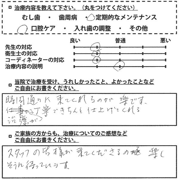 voice_001