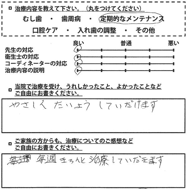 voice_004